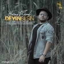 Haray Band Deyin Bilsin 2018